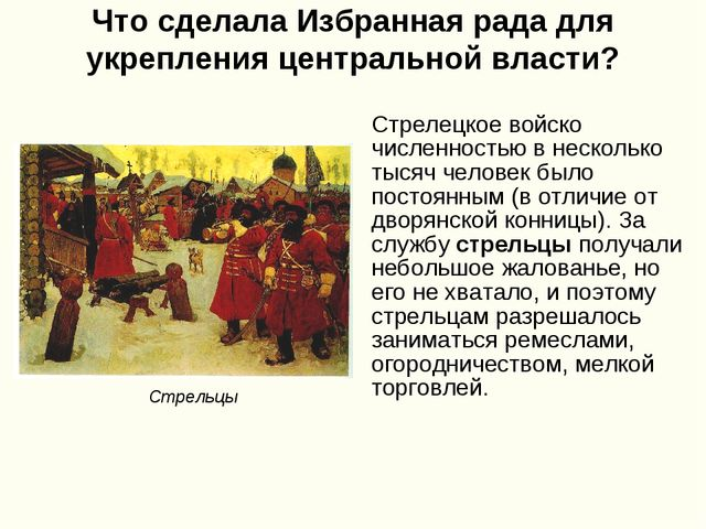 Что сделала Избранная рада для укрепления центральной власти? Стрелецкое войс...