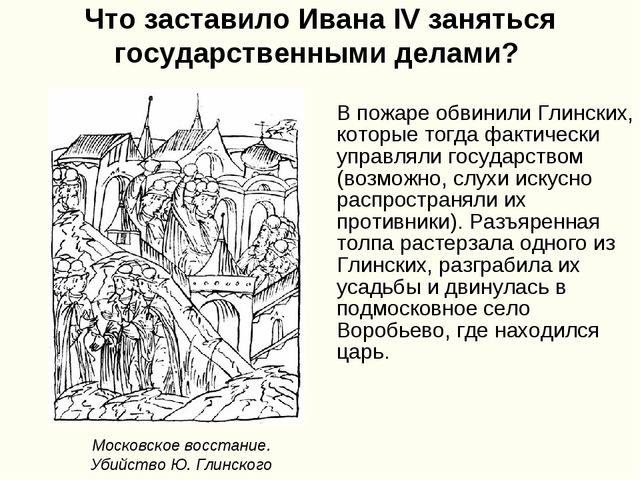 Что заставило Ивана IV заняться государственными делами? В пожаре обвинили Гл...