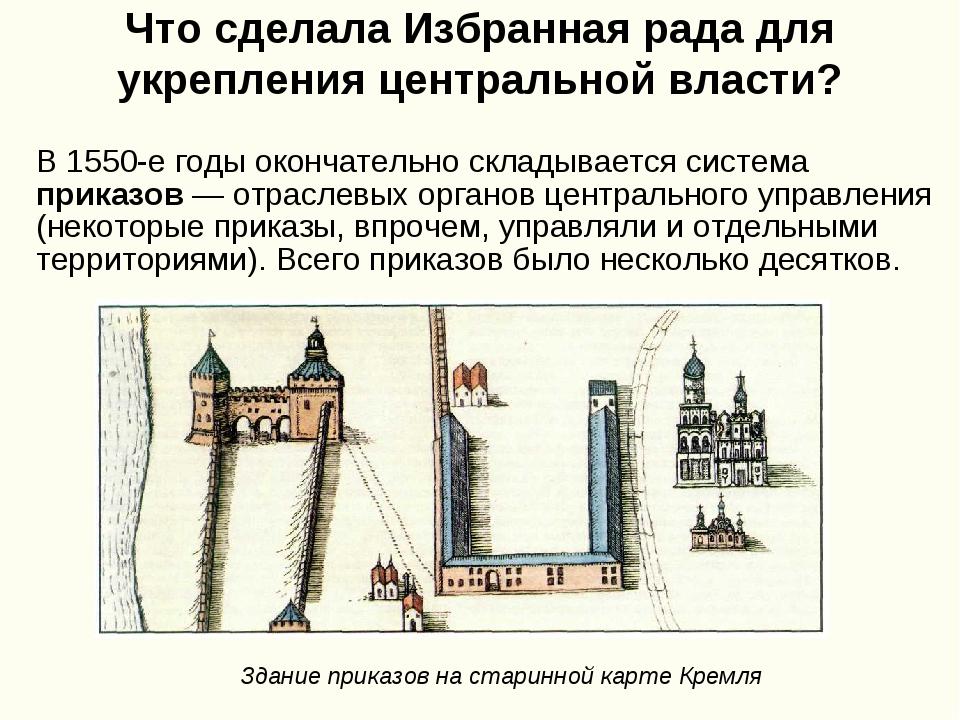 Что сделала Избранная рада для укрепления центральной власти? В 1550-е годы о...