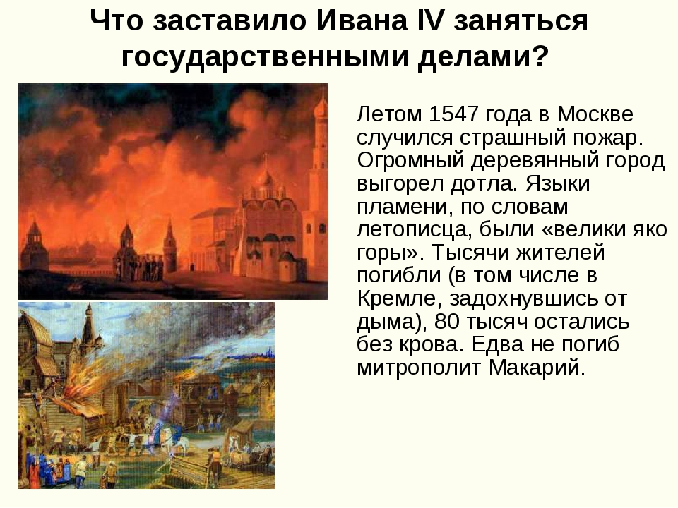 Что заставило Ивана IV заняться государственными делами? Летом 1547 года в Мо...