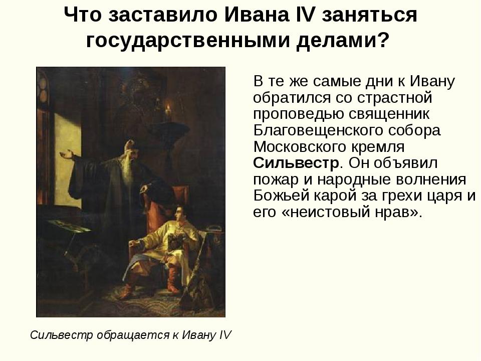 Что заставило Ивана IV заняться государственными делами? В те же самые дни к...