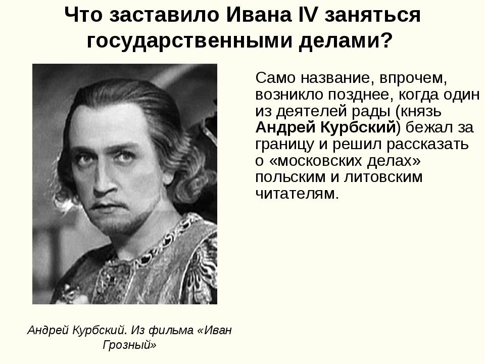 Что заставило Ивана IV заняться государственными делами? Само название, впроч...