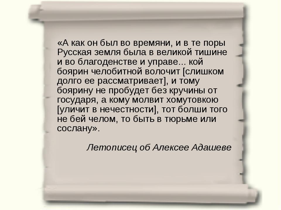 «А как он был во времяни, и в те поры Русская земля была в великой тишине и в...