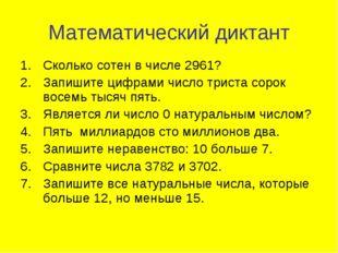 Математический диктант Сколько сотен в числе 2961? Запишите цифрами число три