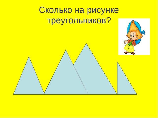 Сколько на рисунке треугольников?