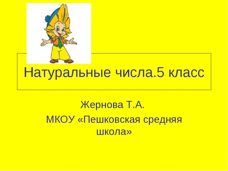 Натуральные числа.5 класс Жернова Т.А. МКОУ «Пешковская средняя школа»