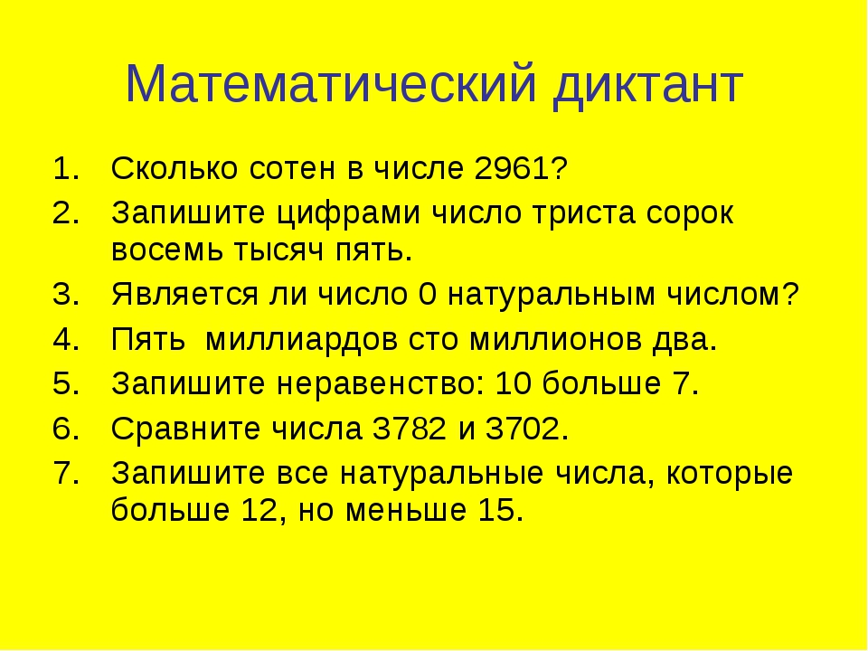 Математический диктант Сколько сотен в числе 2961? Запишите цифрами число три...