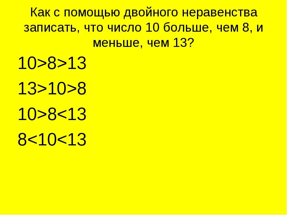 Как с помощью двойного неравенства записать, что число 10 больше, чем 8, и ме...