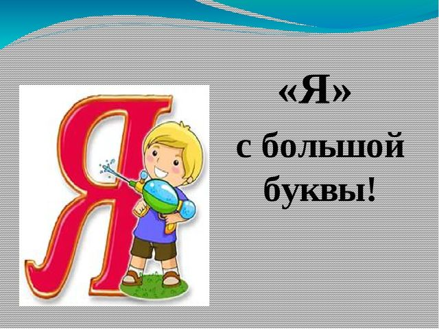 «Я» с большой буквы!