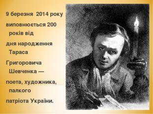 9 березня 2014 року виповнюється 200 років від дня народження Тараса Григоров