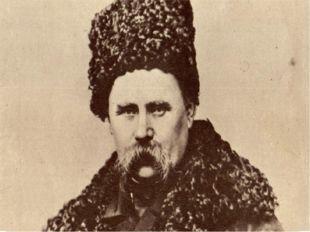 """Ось як згадують про Шевченка сучасники: """"Своєю простотою, сердечністю, одніє"""