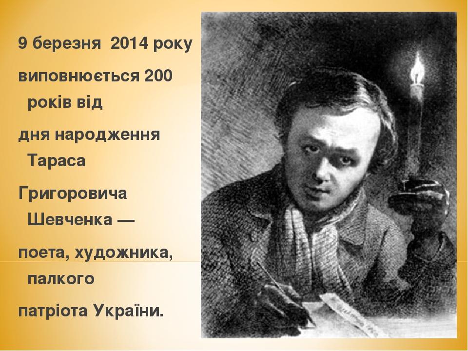 9 березня 2014 року виповнюється 200 років від дня народження Тараса Григоров...