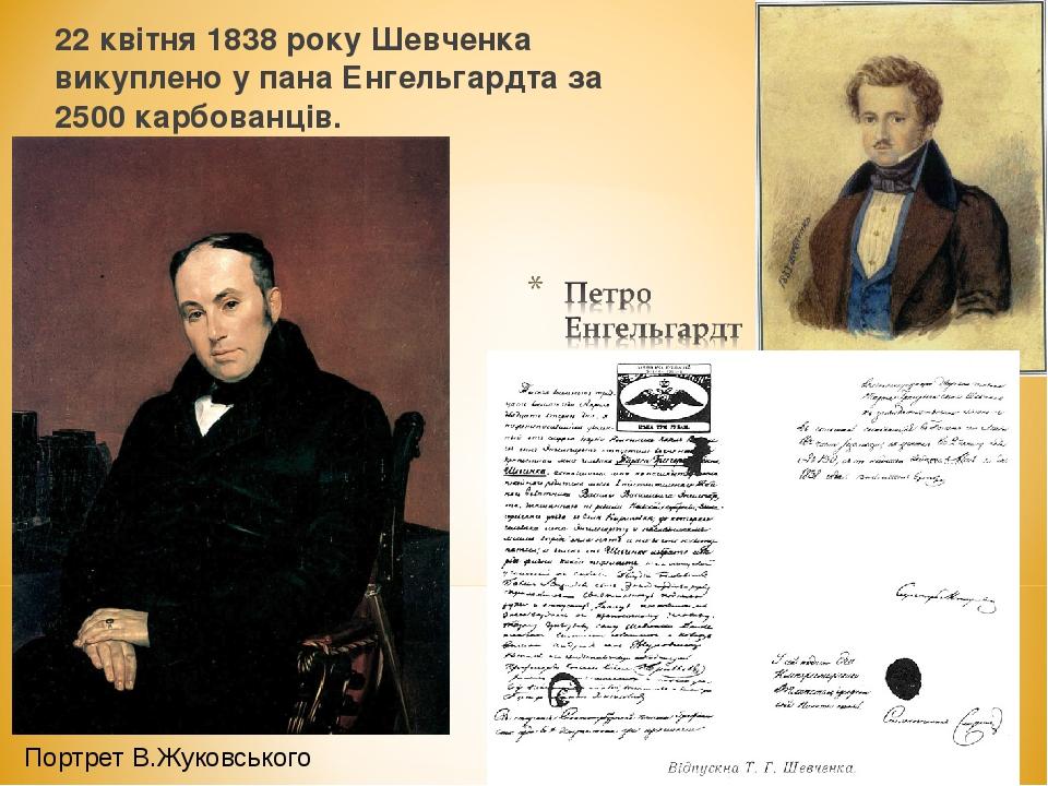 22 квітня 1838 року Шевченка викуплено у пана Енгельгардта за 2500 карбованц...