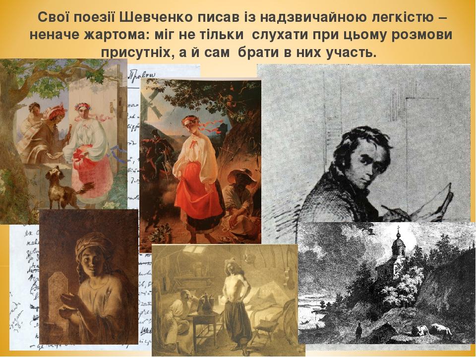Свої поезії Шевченко писав із надзвичайною легкістю – неначе жартома: міг не...