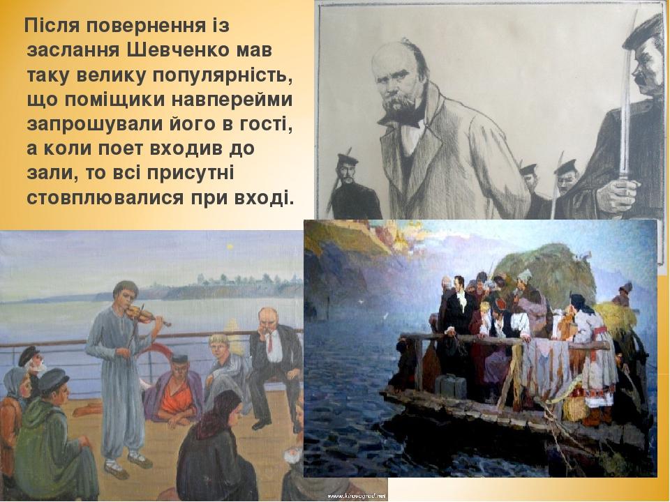 Після повернення із заслання Шевченко мав таку велику популярність, що поміщ...