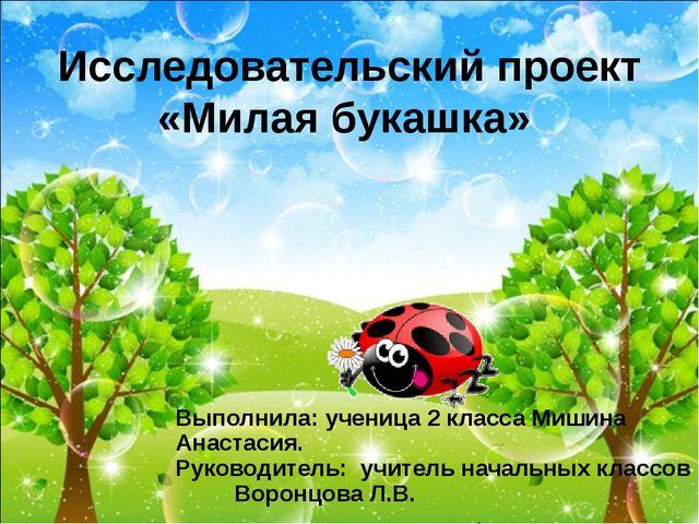 Выполнила: ученица 2 класса Мишина Анастасия. Руководитель: учитель начальных...