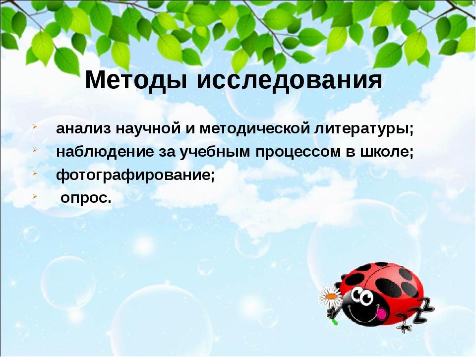 Методы исследования анализ научной и методической литературы; наблюдение за у...