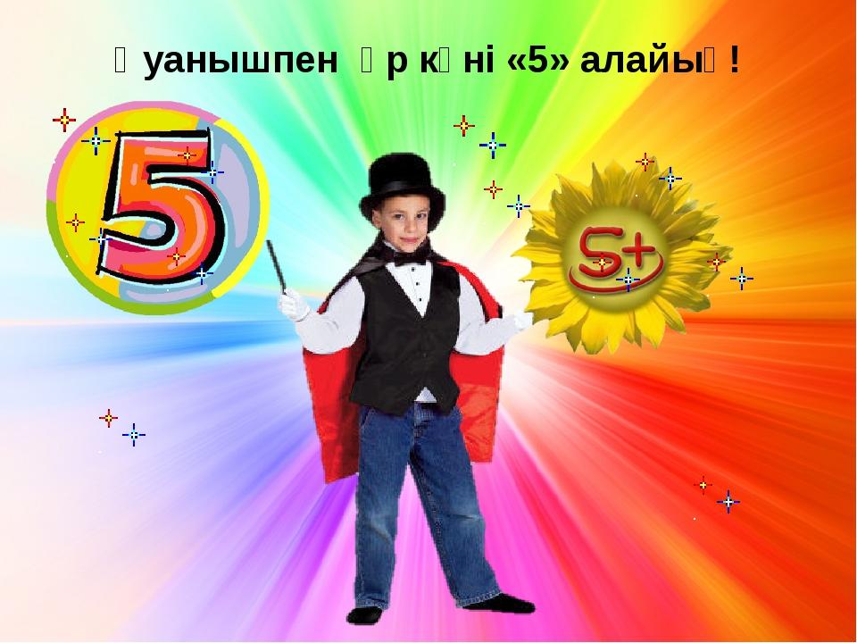 Қуанышпен әр күні «5» алайық!