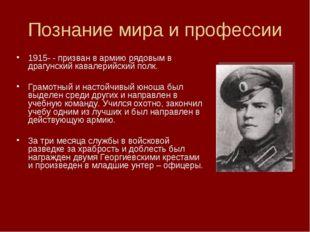 Познание мира и профессии 1915- - призван в армию рядовым в драгунский кавале
