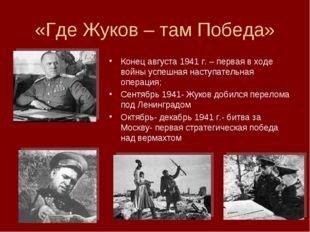 «Где Жуков – там Победа» Конец августа 1941 г. – первая в ходе войны успешная
