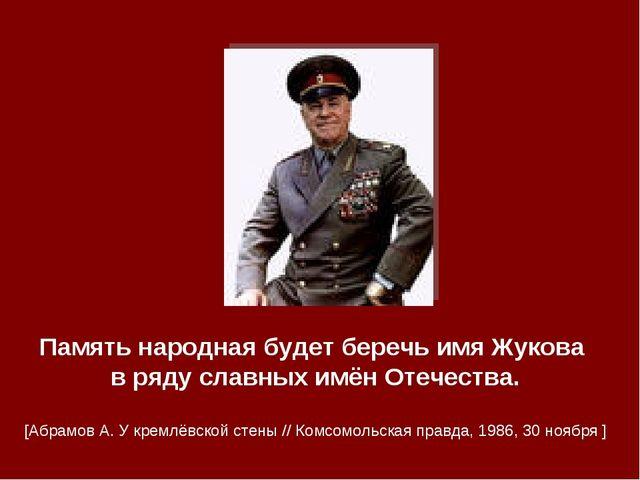 Память народная будет беречь имя Жукова в ряду славных имён Отечества. [Абрам...
