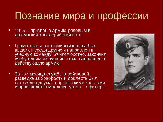 Познание мира и профессии 1915- - призван в армию рядовым в драгунский кавале...