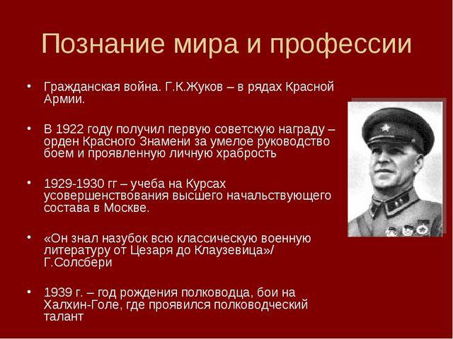 Познание мира и профессии Гражданская война. Г.К.Жуков – в рядах Красной Арми...