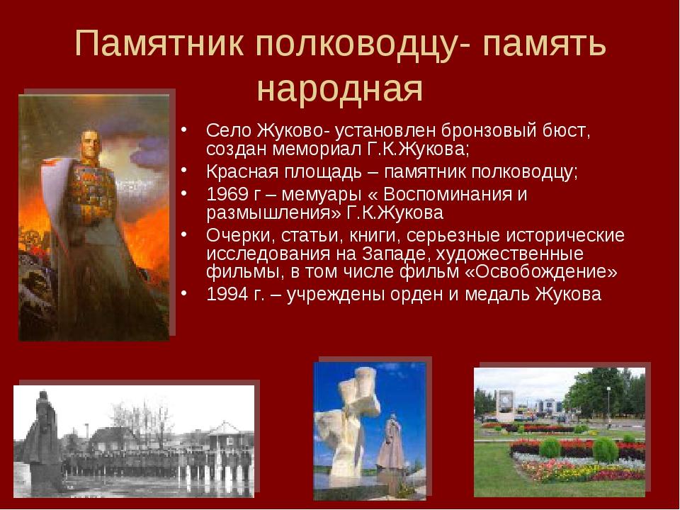 Памятник полководцу- память народная Село Жуково- установлен бронзовый бюст,...