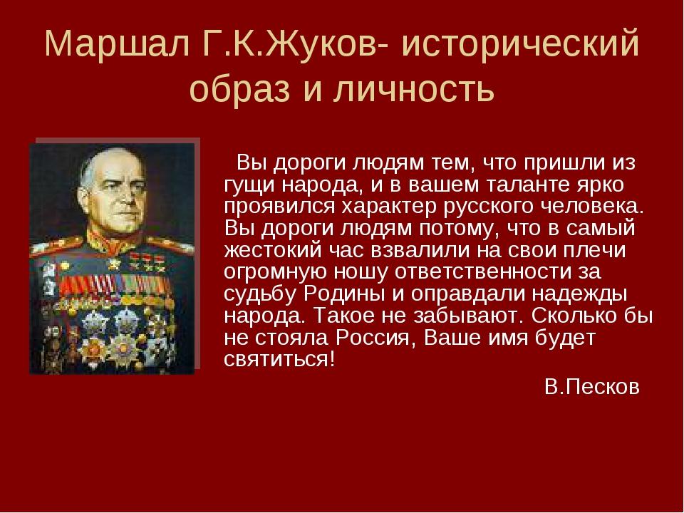 Маршал Г.К.Жуков- исторический образ и личность Вы дороги людям тем, что приш...