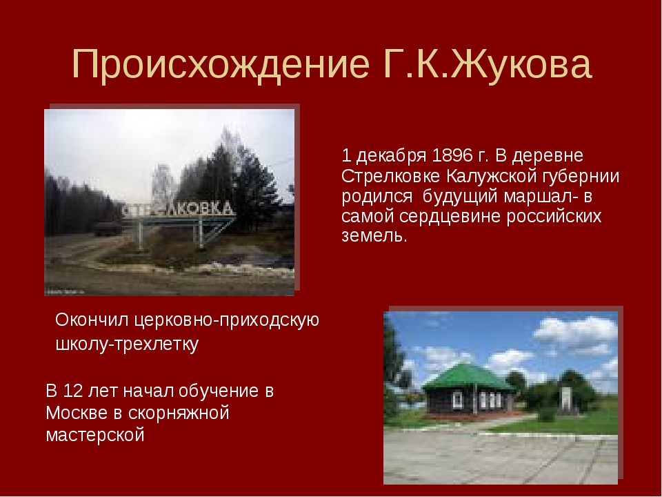 Происхождение Г.К.Жукова 1 декабря 1896 г. В деревне Стрелковке Калужской губ...