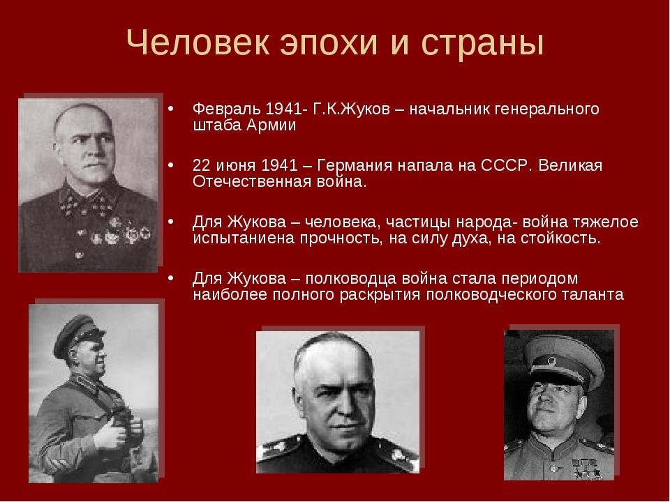 Человек эпохи и страны Февраль 1941- Г.К.Жуков – начальник генерального штаба...