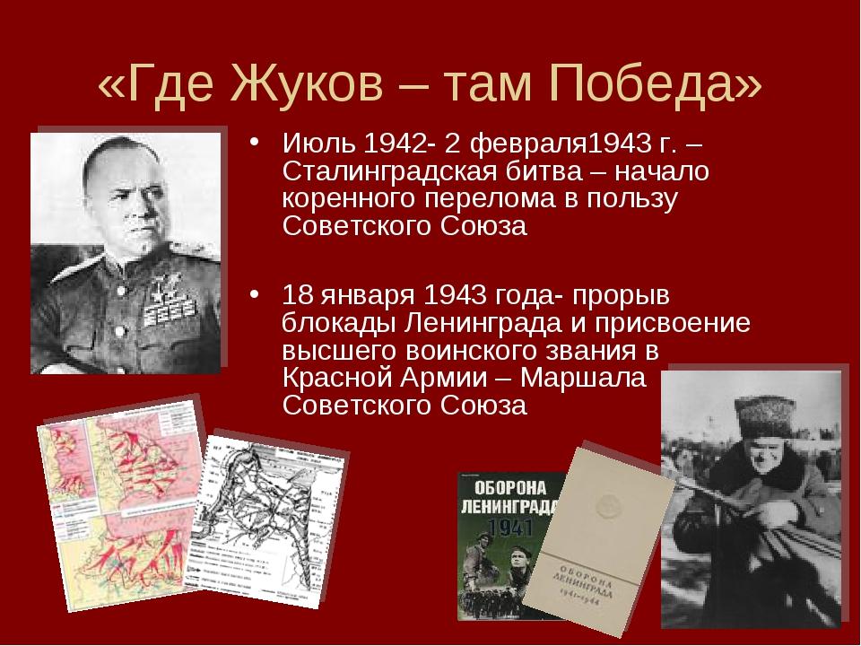 «Где Жуков – там Победа» Июль 1942- 2 февраля1943 г. – Сталинградская битва –...