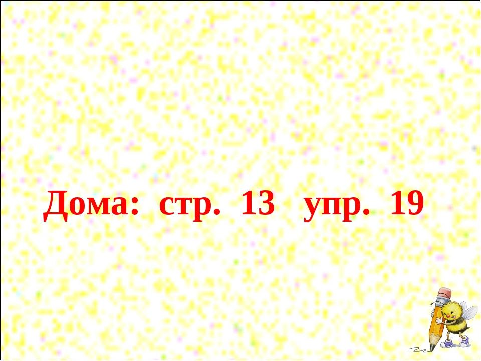 Дома: стр. 13 упр. 19