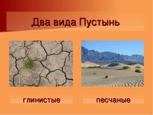 глинистые Два вида Пустынь песчаные