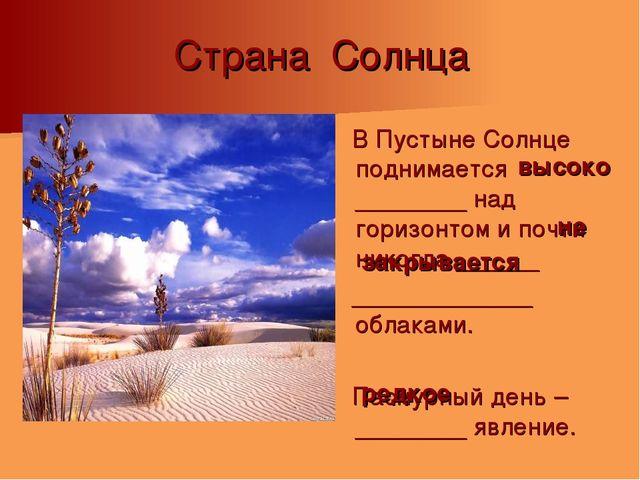 Страна Солнца В Пустыне Солнце поднимается ________ над горизонтом и почти ни...