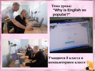 "Учащиеся 8 класса в компьютерном классе Тема урока: ""Why is English so populа"