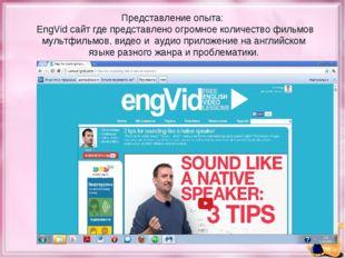 Представление опыта: EngVid сайт где представлено огромное количество фильмов