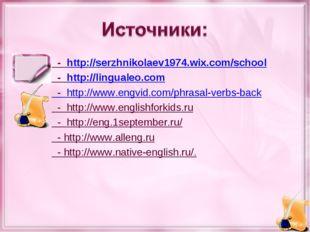 - http://serzhnikolaev1974.wix.com/school - http://lingualeo.com - http://ww