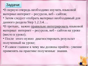 В первую очередь необходимо изучить языковой материал интернет – ресурсов, ве