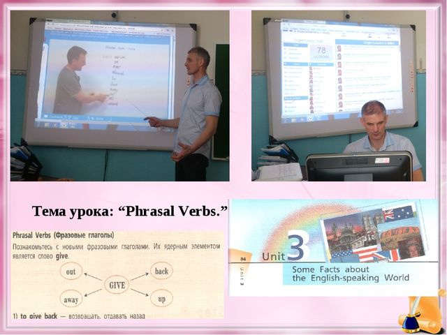 "Тема урока: ""Phrasal Verbs."""