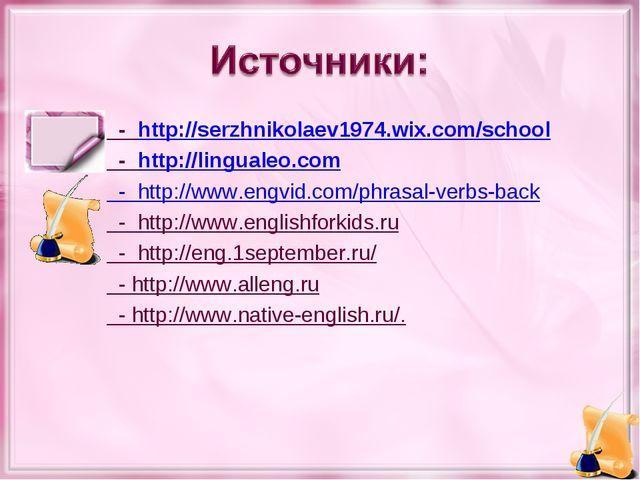 - http://serzhnikolaev1974.wix.com/school - http://lingualeo.com - http://ww...