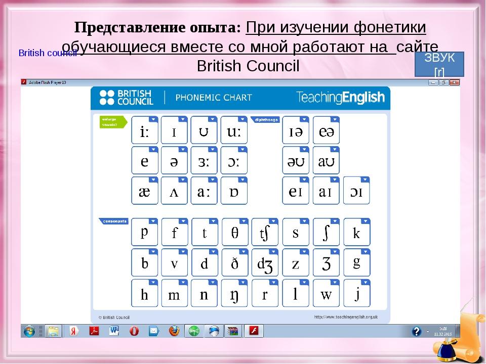 Представление опыта: При изучении фонетики обучающиеся вместе со мной работаю...
