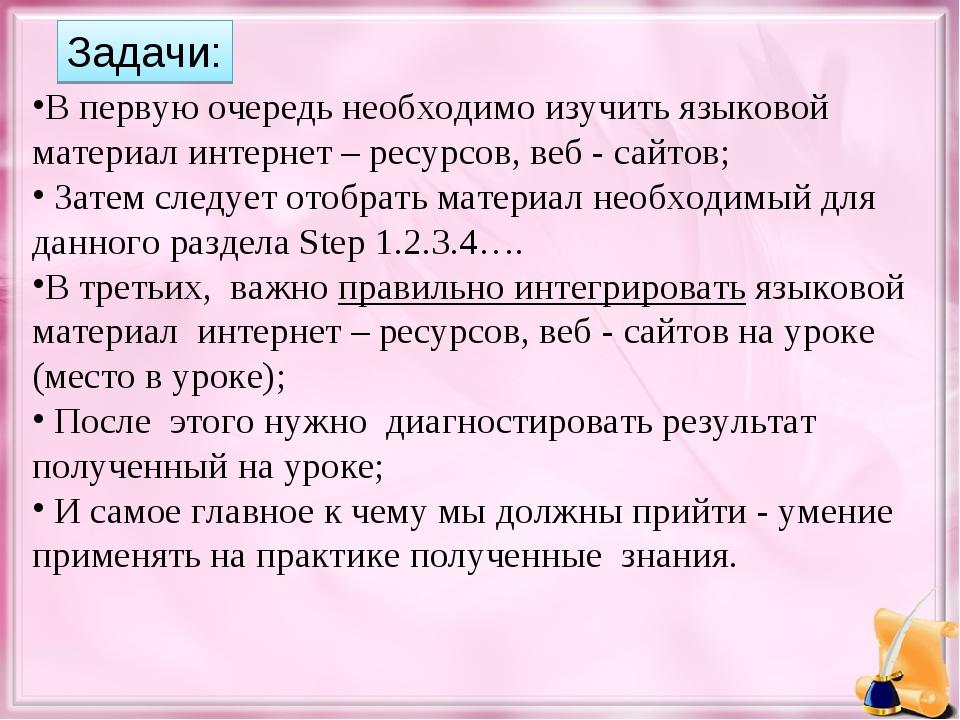 В первую очередь необходимо изучить языковой материал интернет – ресурсов, ве...
