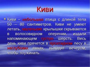 Киви Киви – небольшая птица с длиной тела 50 – 80 сантиметров. Киви не умеют