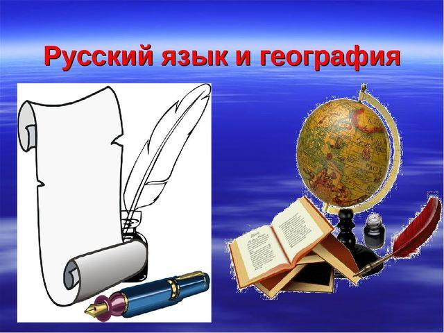 Русский язык и география