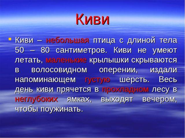 Киви Киви – небольшая птица с длиной тела 50 – 80 сантиметров. Киви не умеют...