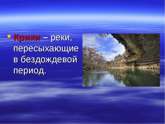 Крики – реки, пересыхающие в бездождевой период.