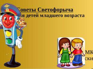 Советы Светофорыча для детей младшего возраста МКДОУ детский сад №11 г. Тавда