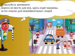 Пожалуйста запомните: Дорога не место для игр, здесь ездят машины, и это опас