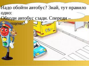 Надо обойти автобус? Знай, тут правило одно: Обходи автобус сзади. Спереди –